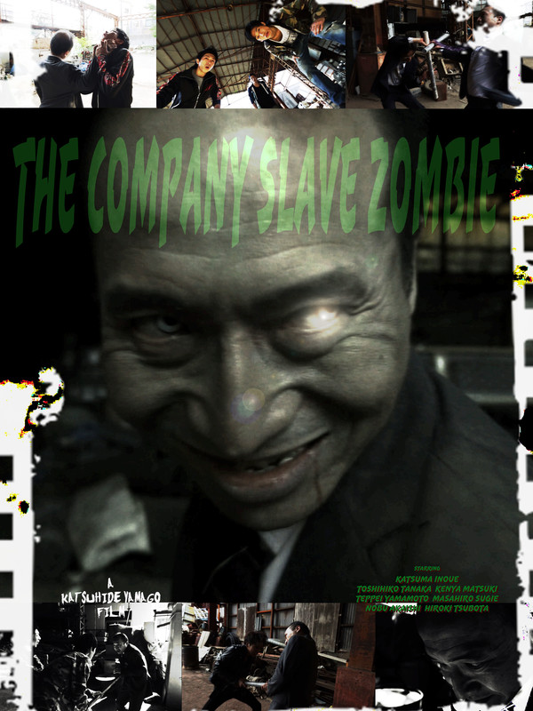 the_company_slave_zombie_movie_poster